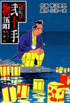 弐十手物語102 柳生真比等-電子書籍