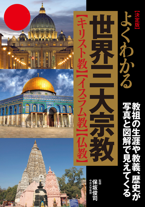 決定版 よくわかる世界三大宗教-電子書籍-拡大画像