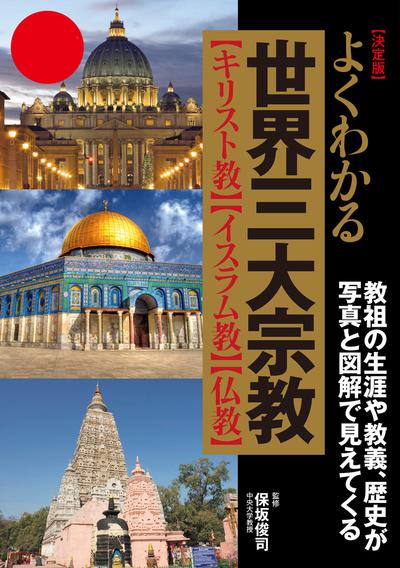 決定版 よくわかる世界三大宗教-電子書籍