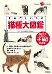 まるごとわかる 猫種大図鑑-電子書籍