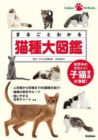 まるごとわかる 猫種大図鑑