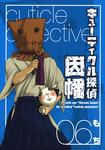 キューティクル探偵因幡 6巻-電子書籍