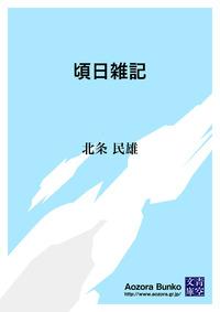 頃日雑記-電子書籍