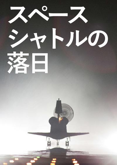 スペースシャトルの落日-電子書籍