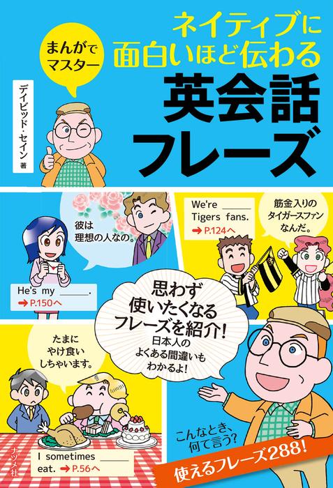 まんがでマスター ネイティブに面白いほど伝わる英会話フレーズ-電子書籍-拡大画像