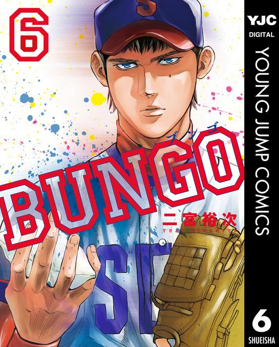 BUNGO―ブンゴ― 6拡大写真