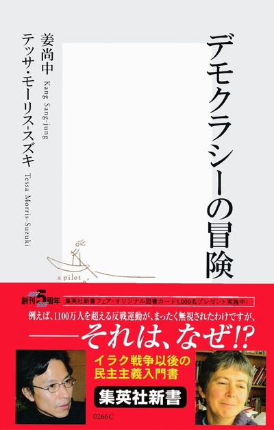 デモクラシーの冒険-電子書籍
