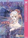 あぶな坂HOTEL-電子書籍