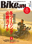 BikeJIN/培倶人 2017年1月号 Vol.167-電子書籍