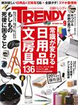 日経トレンディ 2015年 09月号 [雑誌]-電子書籍