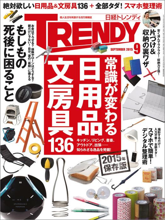 日経トレンディ 2015年 09月号 [雑誌]拡大写真