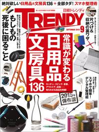 日経トレンディ 2015年 09月号 [雑誌]