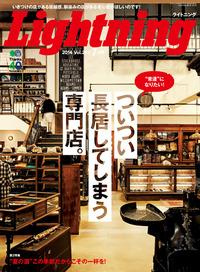 Lightning 2014年7月号 Vol.243