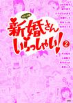 コミック版 新婚さんいらっしゃい! 2-電子書籍