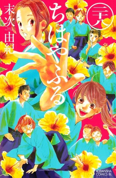 ちはやふる(28)-電子書籍