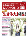 エデュケーション・ダイヤモンド 2017年入学 中学受験特集 関東版 <春号>-電子書籍
