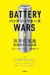 バッテリーウォーズ 次世代電池開発競争の最前線-電子書籍