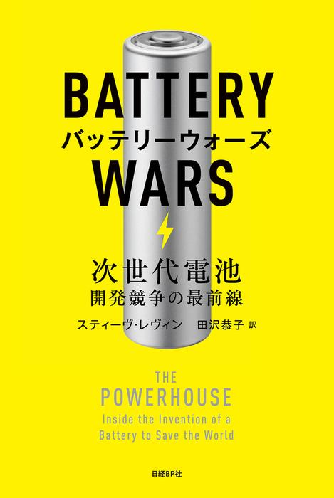 バッテリーウォーズ 次世代電池開発競争の最前線拡大写真