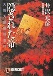 隠された帝――天智天皇暗殺事件-電子書籍