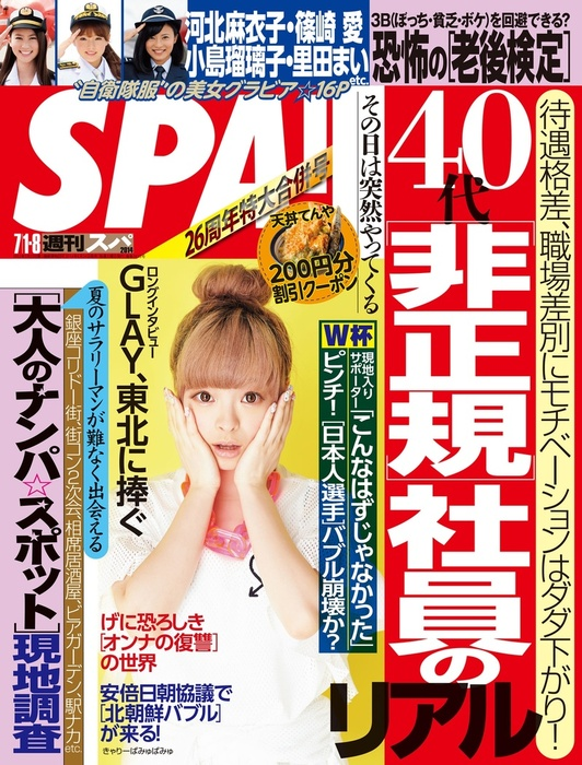 週刊SPA! 2014/7/1・8合併号-電子書籍-拡大画像