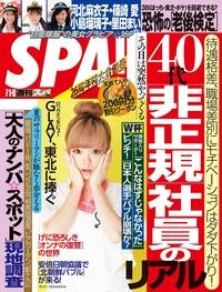 週刊SPA! 2014/7/1・8合併号