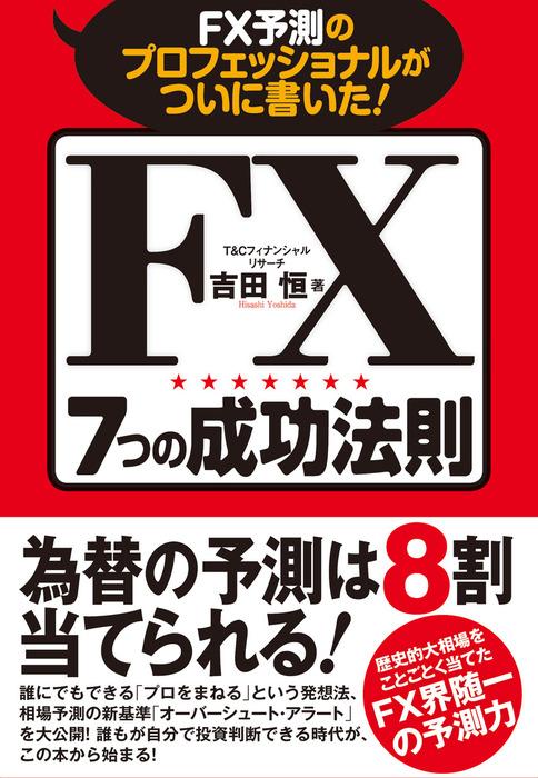 FX予測のプロフェッショナルがついに書いた!FX7つの成功法則拡大写真