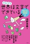 それでも世界は文学でできている~対話で学ぶ〈世界文学〉連続講義3~-電子書籍