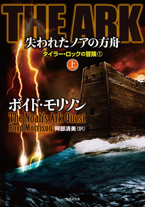 THE ARK 失われたノアの方舟 上-電子書籍-拡大画像