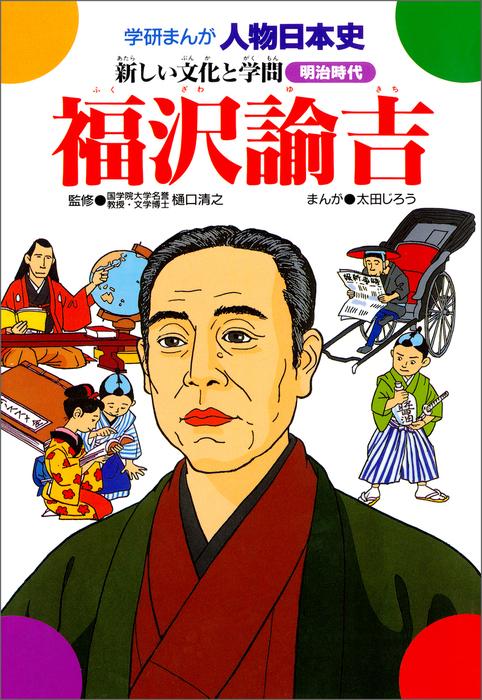 福沢諭吉 新しい文化と学問拡大写真