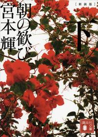 新装版 朝の歓び(下)