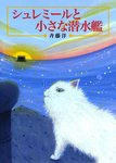 シュレミールと小さな潜水艦-電子書籍