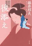 秋山久蔵御用控 後添え-電子書籍