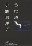 うわさ-電子書籍