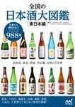 全国の日本酒大図鑑〔東日本編〕 北海道、東北、関東、甲信越、北陸の日本酒