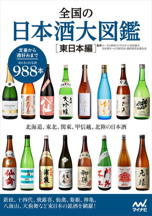 全国の日本酒大図鑑〔東日本編〕 北海道、東北、関東、甲信越、北陸の日本酒拡大写真