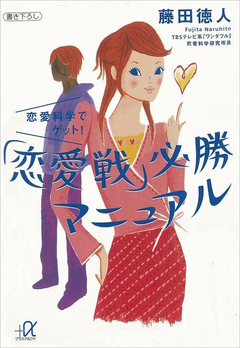恋愛科学でゲット! 「恋愛戦」必勝マニュアル拡大写真
