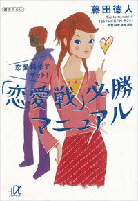 恋愛科学でゲット! 「恋愛戦」必勝マニュアル-電子書籍