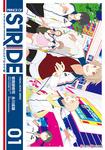プリンス・オブ・ストライド01-電子書籍