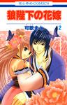 狼陛下の花嫁 2巻-電子書籍