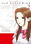 Back Street Girls(2)-電子書籍