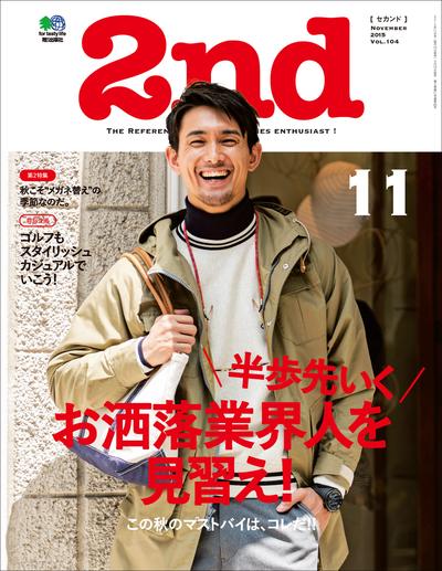 2nd(セカンド) 2015年11月号 Vol.104-電子書籍