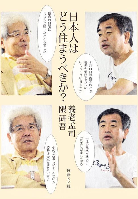 日本人はどう住まうべきか?拡大写真