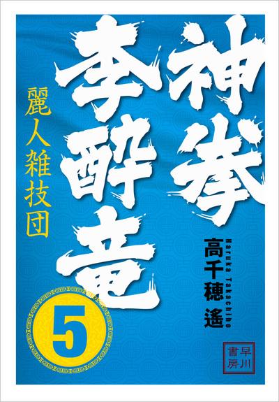 神拳 李酔竜 5 麗人雑技団-電子書籍