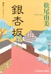 銀杏坂(いちょうざか)-電子書籍