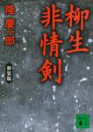 新装版 柳生非情剣-電子書籍