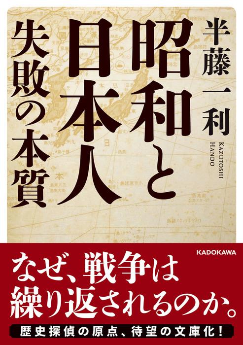昭和と日本人 失敗の本質拡大写真