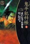 ワイド版 鬼平犯科帳 16巻-電子書籍