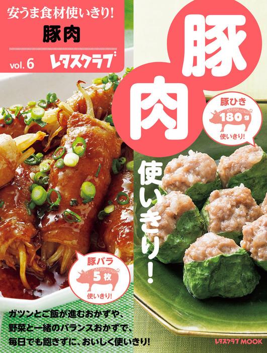 安うま食材使いきり!vol.6 豚肉拡大写真
