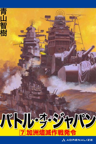 バトル・オブ・ジャパン(7)-電子書籍