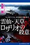 元人気アイドル・紅林真紀の事件簿(2) 雲仙・天草 ロザリオの殺意-電子書籍